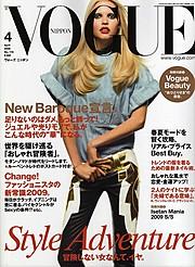 Vogue Japan magazine. Work by Vogue Japan. Photo #70584