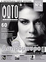 Fotografos Magazine (Περιοδικό Φωτογράφος) photography magazine. Work by Fotografos Magazine. Photo #70937