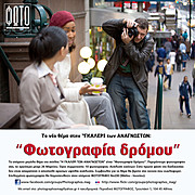 Fotografos Magazine (Περιοδικό Φωτογράφος) photography magazine. Work by Fotografos Magazine. Photo #70938