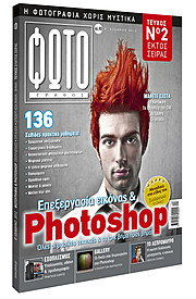 Fotografos Magazine (Περιοδικό Φωτογράφος) photography magazine. Work by Fotografos Magazine. Photo #70940