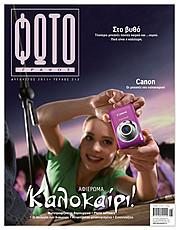 Fotografos Magazine (Περιοδικό Φωτογράφος) photography magazine. Work by Fotografos Magazine. Photo #70941