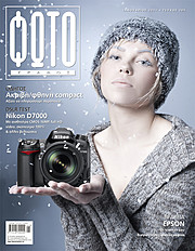 Fotografos Magazine (Περιοδικό Φωτογράφος) photography magazine. Work by Fotografos Magazine. Photo #70942