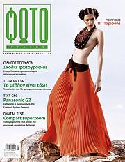 Fotografos Magazine (Περιοδικό Φωτογράφος) photography magazine. Work by Fotografos Magazine. Photo #70943