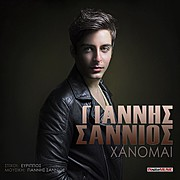 Alexander Karmios photographer & filmmaker. Work by photographer Alexander Karmios demonstrating Advertising Photography.Work by photographer Alexander Karmios  demonstrating advertising photography.This is the CD single cover for singer Yiannis Sa