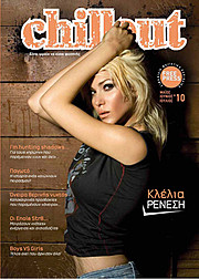 Alexander Karmios photographer & filmmaker. Work by photographer Alexander Karmios demonstrating Portrait Photography.Alexander Karmios shooting the cover for Chill Out magazine, with Klelia RenesiMagazine CoverPortrait Photography,Face Modeling,Be