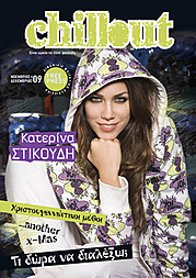 Alexander Karmios photographer & filmmaker. Work by photographer Alexander Karmios demonstrating Portrait Photography.Alexander Karmios shooting the cover for Chill Out magazine, with Katerina StikoudiMagazine CoverPortrait Photography,Face Modelin
