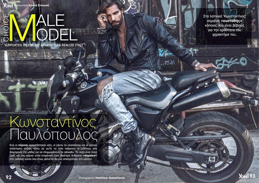 Konstantinos Pavlopoulos (Κωνσταντίνος Παυλόπουλος) fashion & comercial model. Photoshoot of model Konstantinos Pavlopoulos demonstrating Editorial Modeling.Tear SheetEditorial Modeling Photo #202835