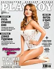 Kristina Yakimova model (модель). Photoshoot of model Kristina Yakimova demonstrating Editorial Modeling.Magazine CoverEditorial Modeling Photo #166077