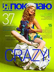 Natalia Gynku model (Наталия Гынку модель). Photoshoot of model Natalia Gynku demonstrating Editorial Modeling.Magazine CoverEditorial Modeling Photo #54228