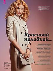 Tatiana Kotova (Татьяна Котова) model & singer. Photoshoot of model Tatiana Kotova demonstrating Fashion Modeling.Fashion Modeling Photo #80719